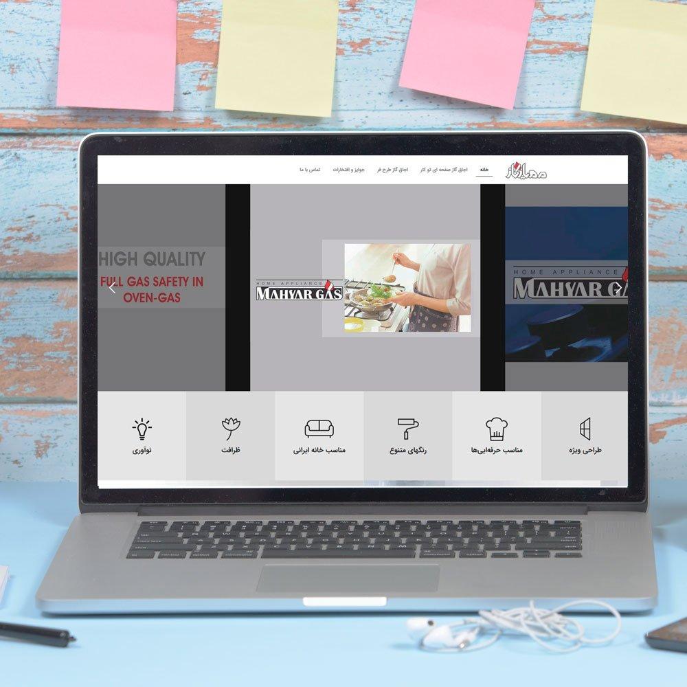 طراحی وب سایت شرکت مهیار گاز
